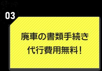 原則どんな車も0円以上廃車買取!